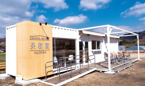 朝倉マルシェ果樹蔵 3月20日オープン!朝倉市に旬の果物が堪能できるお店