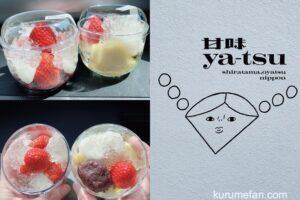 甘味 ya-tsu(ヤーツ) 久留米市小頭町にある小さな和菓子店 白玉あんみつが美味しい