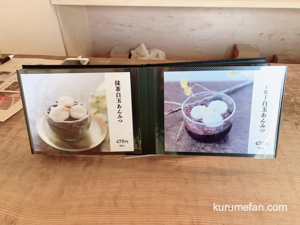 甘味 ya-tsu(かんみ やーつ)メニュー表