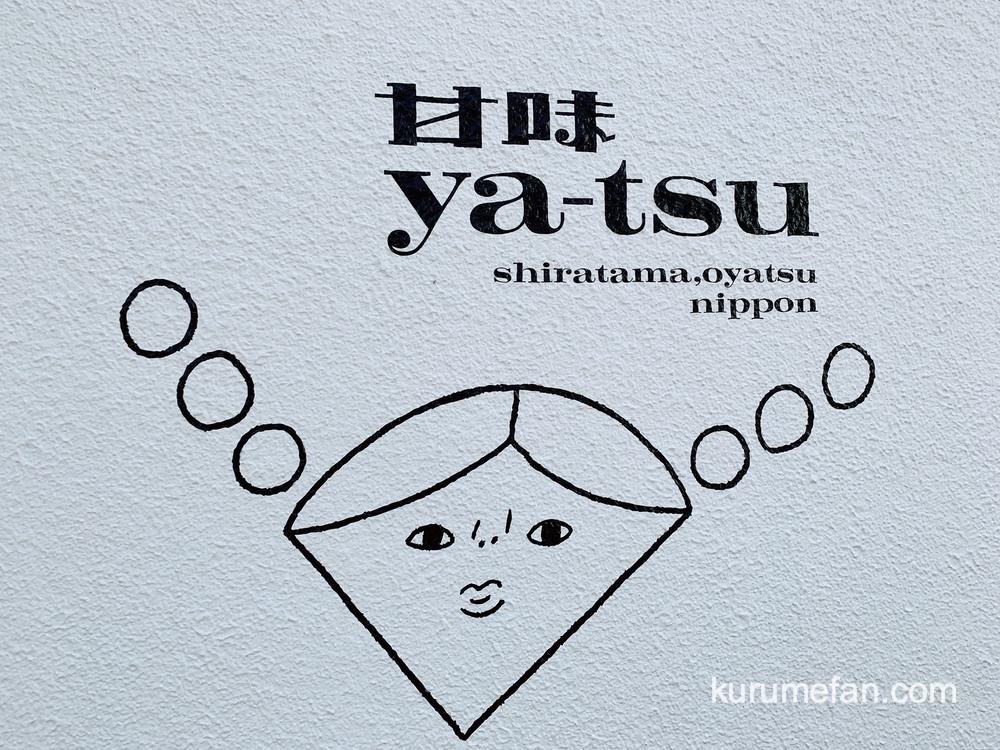 甘味 ya-tsu(かんみ やーつ)看板