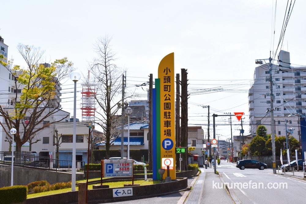 久留米市 小頭町公園駐車場(有料)