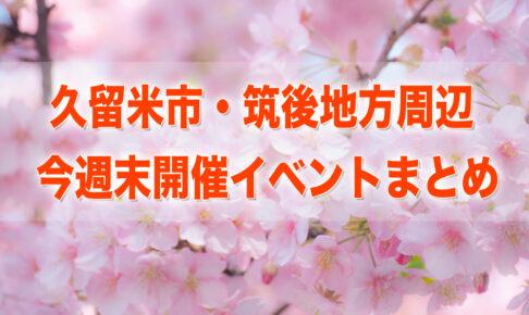 久留米市・筑後地方周辺 今週末開催イベントまとめ【3月20日〜21日】