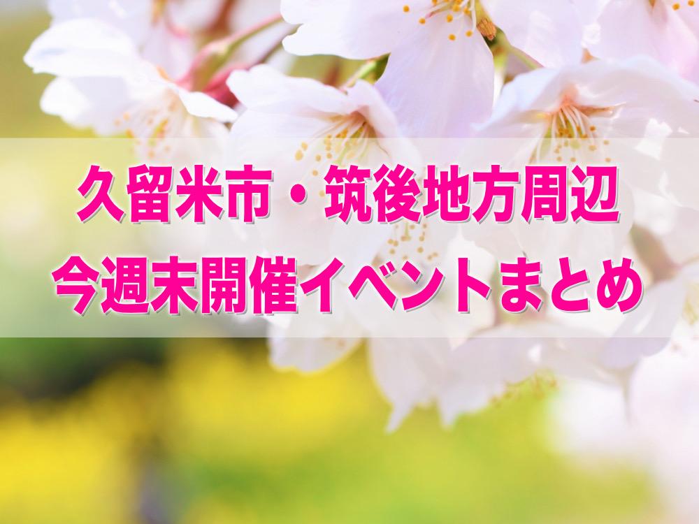 久留米市・筑後地方周辺 今週末開催イベントまとめ【3月27日〜28日】