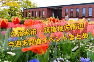 久留米市・筑後地方周辺 今週末開催イベントまとめ【4月3日〜4日】
