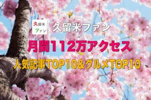 久留米ファン 2021年2月は112万アクセス 人気記事TOP10&グルメTOP10