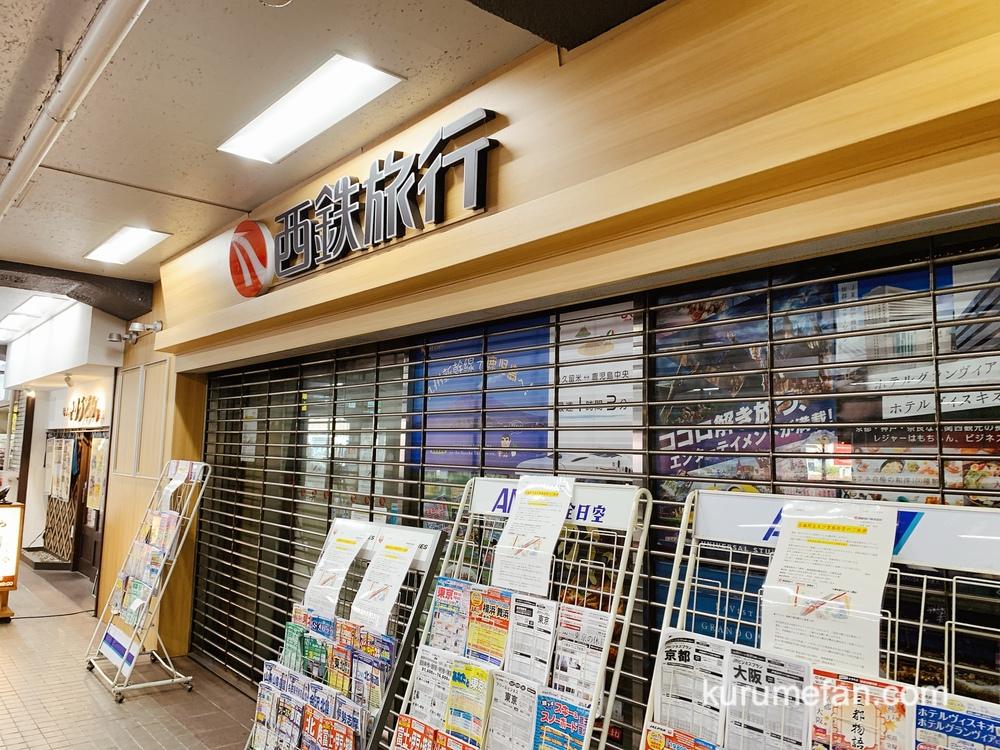 西鉄旅行 久留米旅行センターが3月4日をもって店舗閉店 久留米支店に業務移管