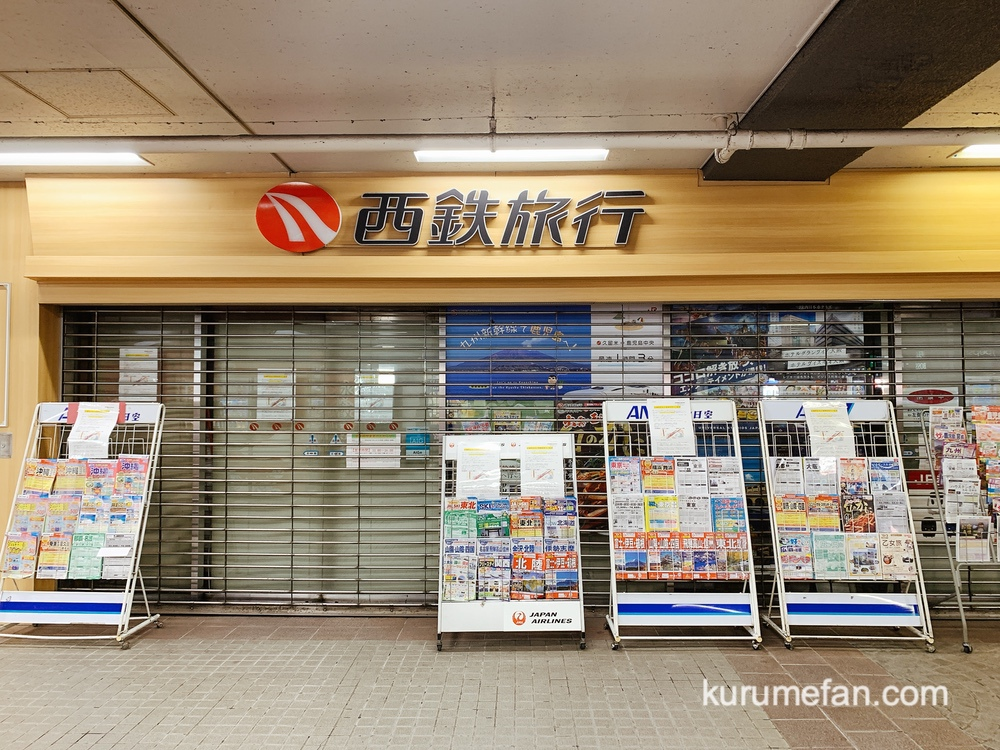 西鉄旅行 久留米旅行センターが3月4日をもって店舗閉店 久留米支店へ業務移管