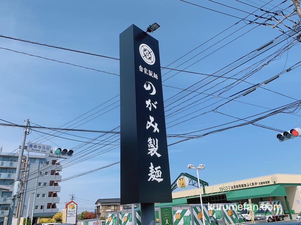 のがみ製麺 店舗場所
