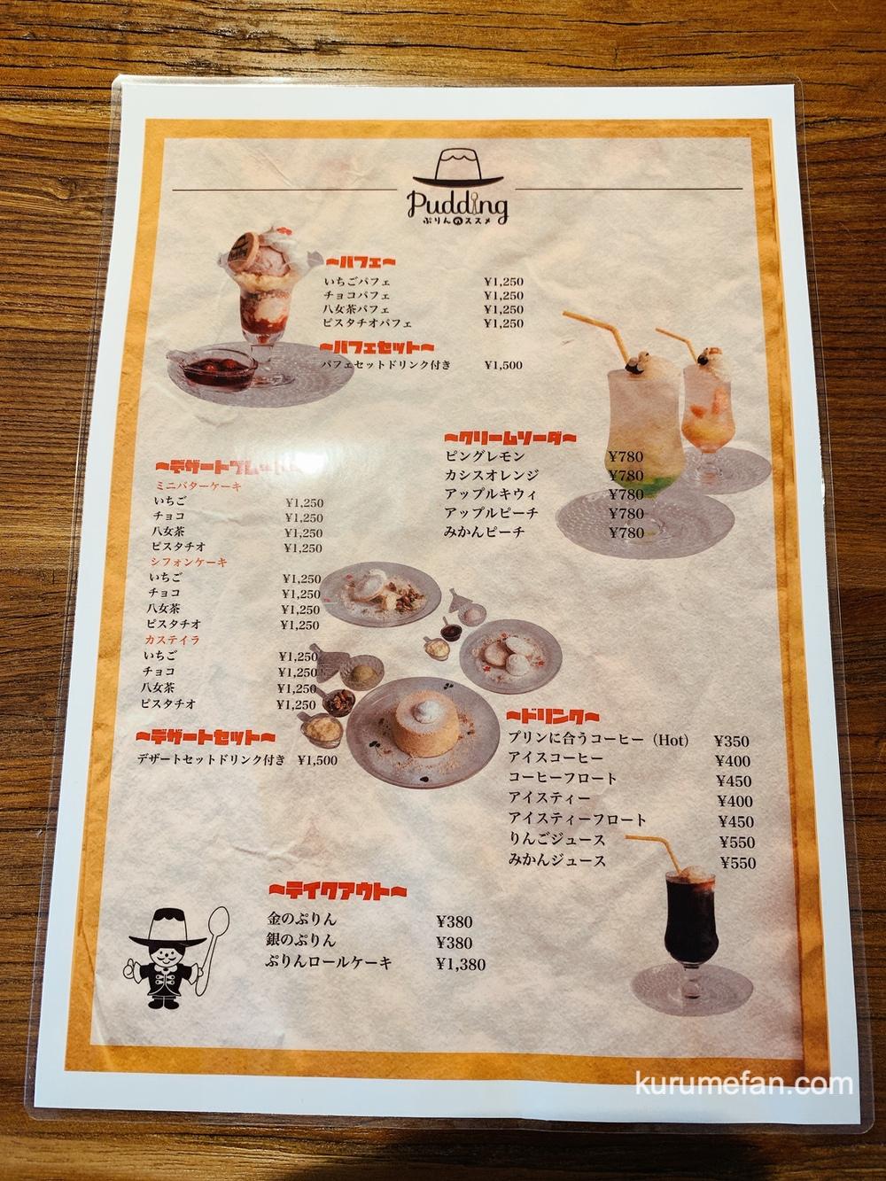 ぷりんのススメ メニュー表