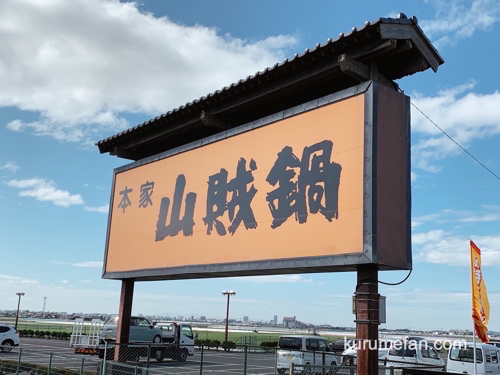 山賊鍋久留米店 店舗場所 看板【小郡市光行1050-1】