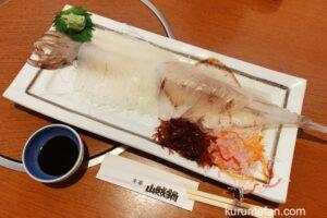 山賊鍋 久留米店でランチ!呼子直送「いかづくし膳」が美味しい!
