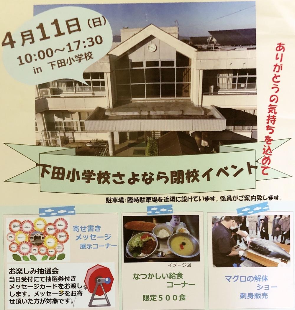 久留米市立下田小学校「閉校イベント」魚政マグロ解体ショーや給食500食などイベント開催