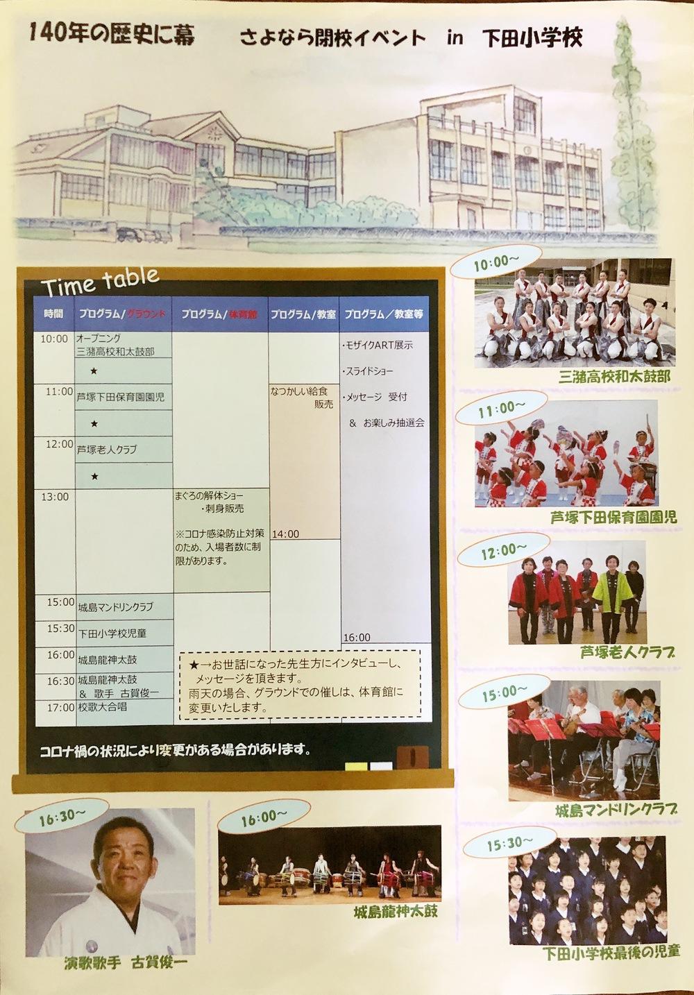 久留米市 下田小学校 140年の歴史に幕「さよなら閉校イベント」
