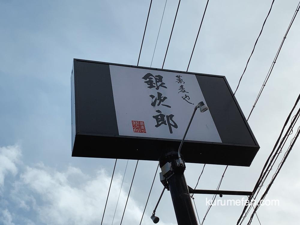蕎麦や銀次郎が閉店【佐賀県鳥栖市古賀町】