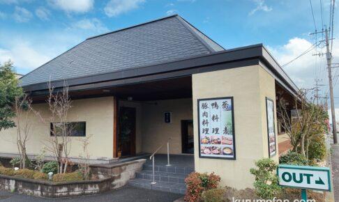 蕎麦や銀次郎 2月21日にをもって閉店していた 残念・・【鳥栖市古賀町】