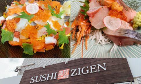 鮨じげんでランチ!久留米市小頭町にある海鮮料理が美味しいお店