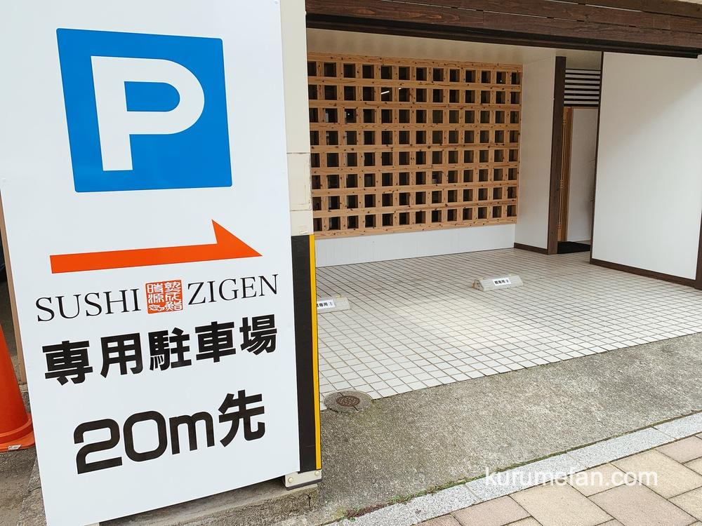 鮨じげん 軽自動車専用駐車場2台