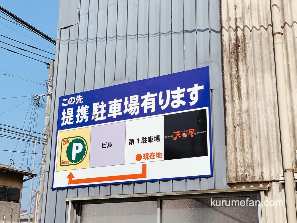 中華屋天風 篠山本店 駐車場