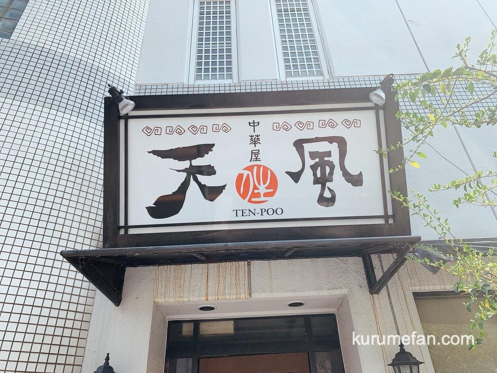 中華屋天風 篠山本店 店舗場所(久留米市篠山町250-1)