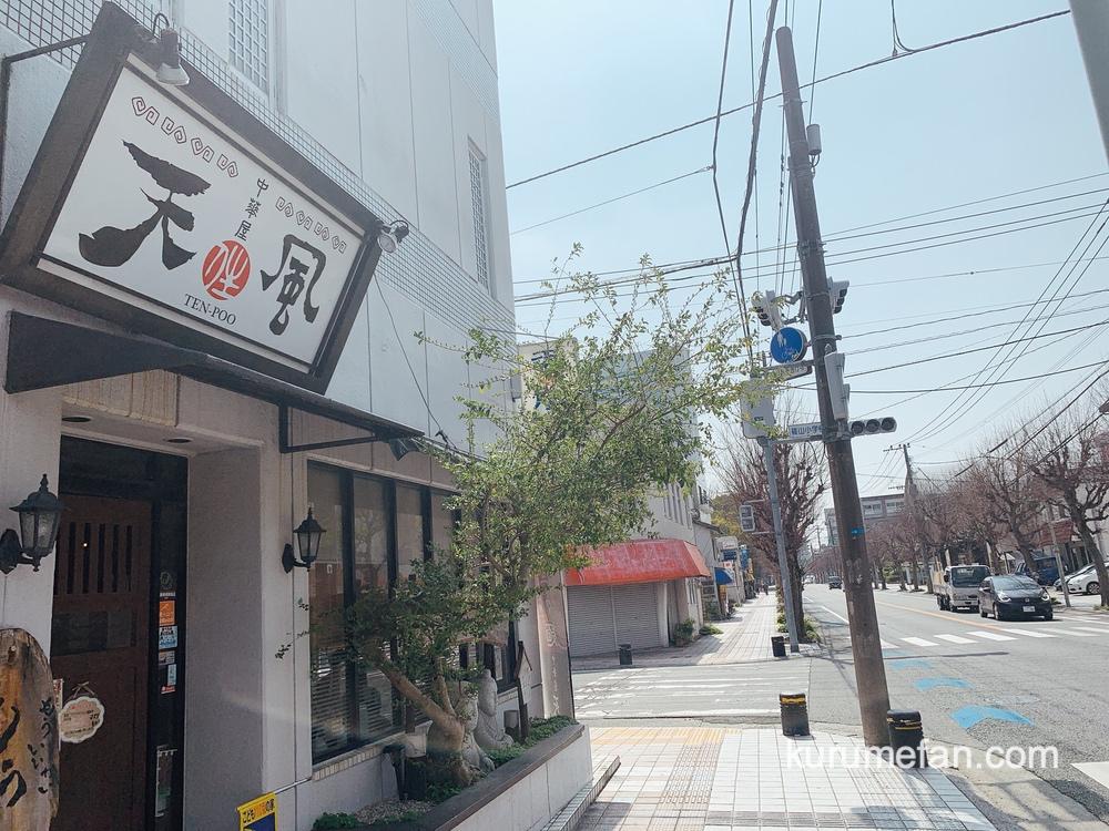 中華屋天風 篠山本店 医大通り(県道17号線)沿い、篠山小学校交差点側