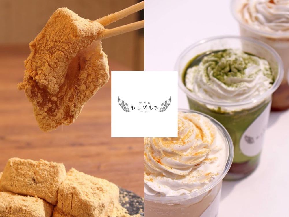 天使のわらびもち 久留米店 4月3日オープン!新食感のとろとろわらびもち