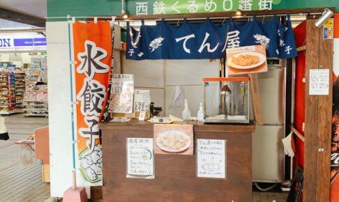 てん屋 西鉄久留米バスセンターの水餃子お持ち帰り専門店が3月29日で閉店に
