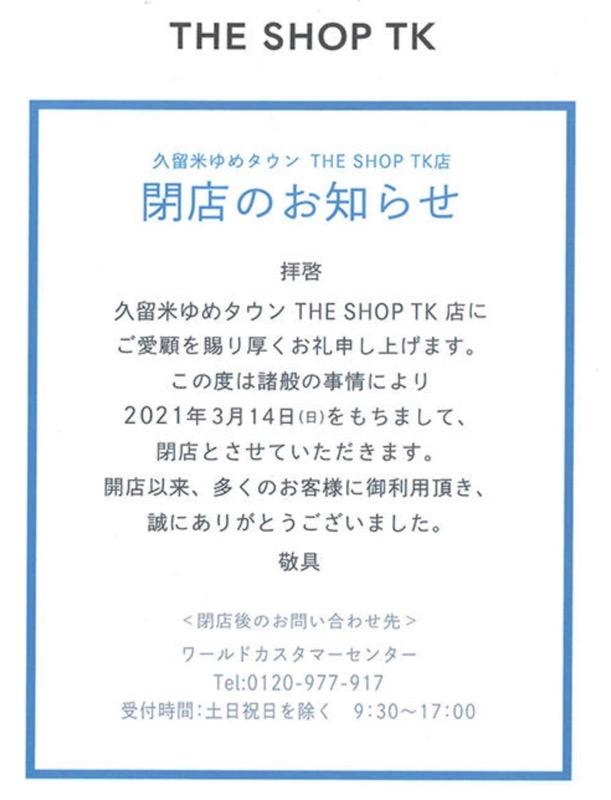 The shop tk youmetownkurume close oshirase0000