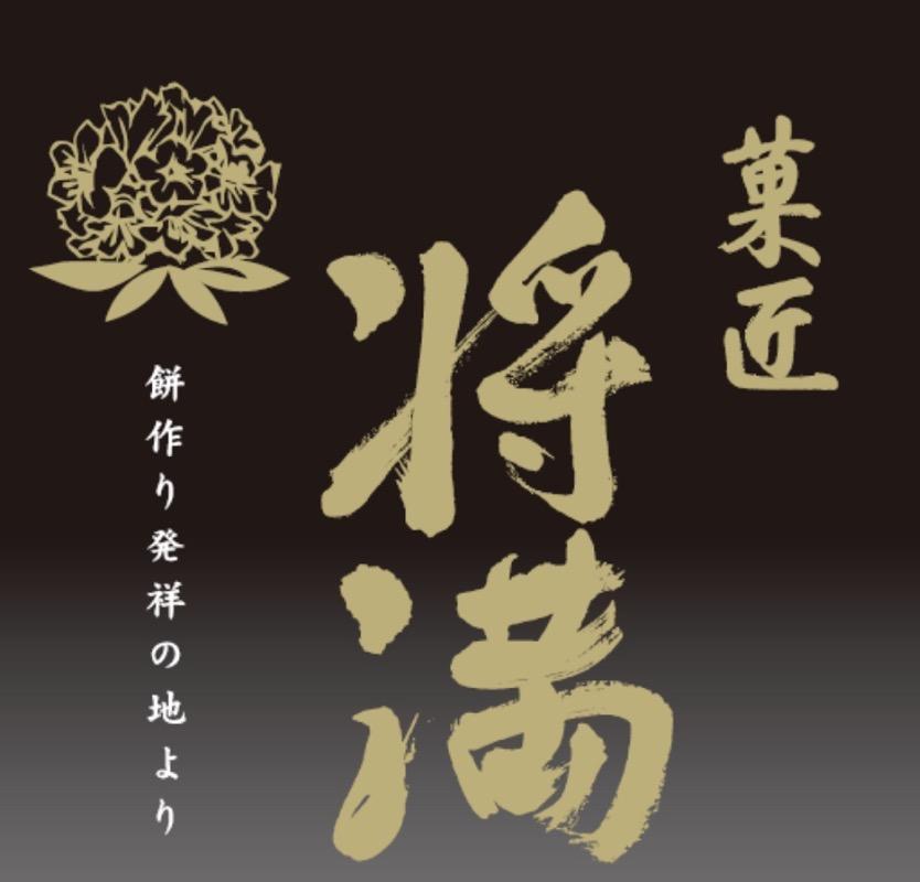 菓匠 将満 久留米に期間限定オープン!みたらし団子、豆大福、わらび餅販売