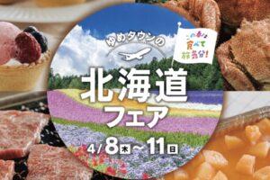ゆめタウン久留米「ゆめタウンの北海道フェア」海鮮めぐり、スイーツ食べ歩き