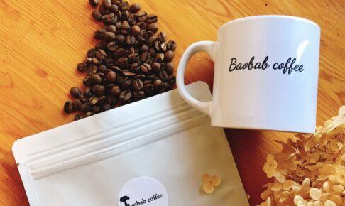 Baobab coffee 久留米市朝妻町に自家焙煎のコーヒー屋さんが4月オープン
