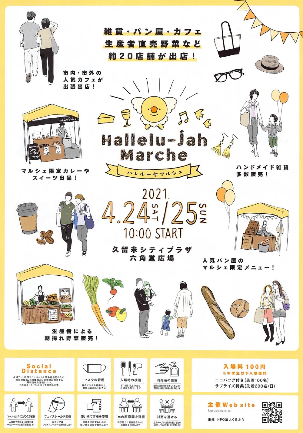 ハレルーヤマルシェ 久留米六角堂広場に雑貨・パン屋など人気店が大集合!