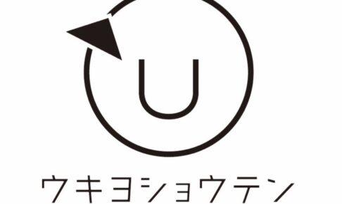 ウキヨショウテン(浮世商店)久留米シティプラザ近くに4月オープン!