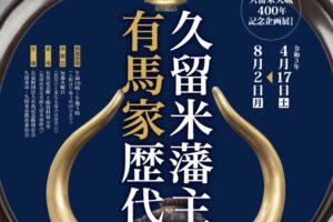 久留米藩主 有馬家歴代 久留米入城400年記念企画展 有馬記念館で開催