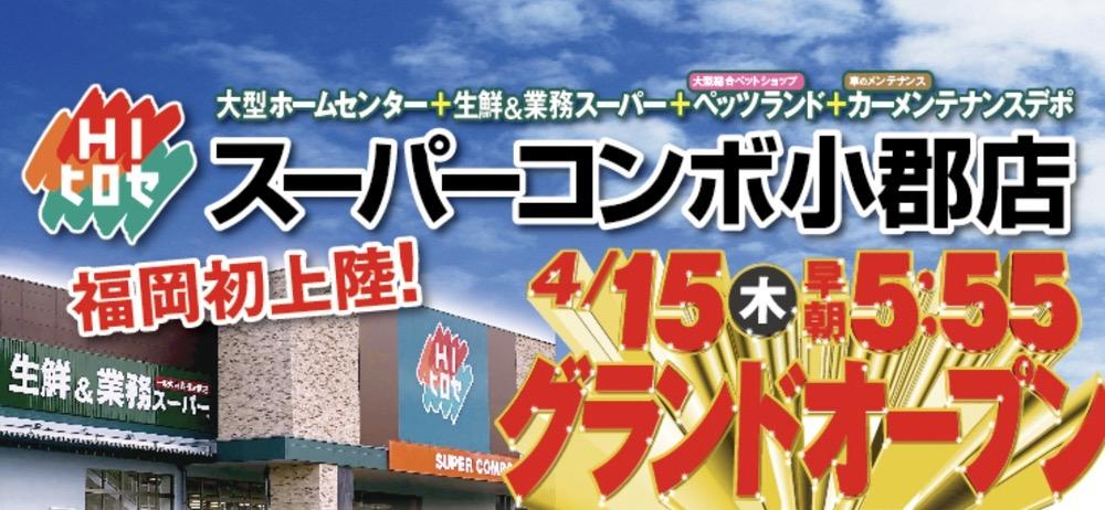 HIヒロセスーパーコンボ小郡店 4月15日オープン!業務スーパーも!福岡初上陸