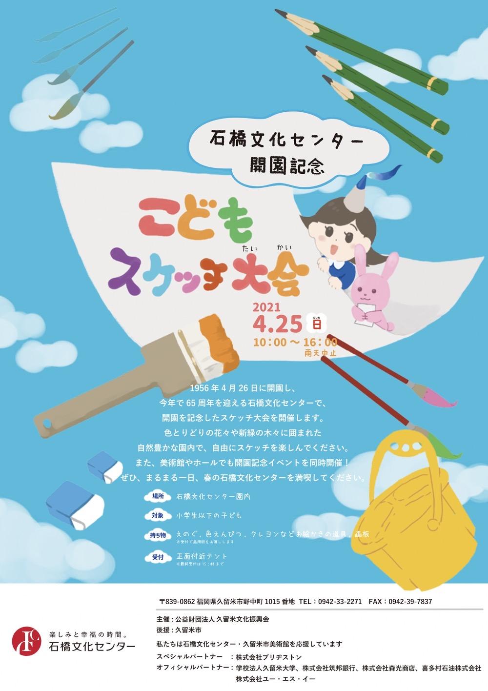石橋文化センター開園記念『こどもスケッチ大会』4月25日開催!