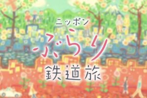 ニッポンぶらり鉄道旅「西鉄・天神大牟田線」久留米ラーメンや久留米絣