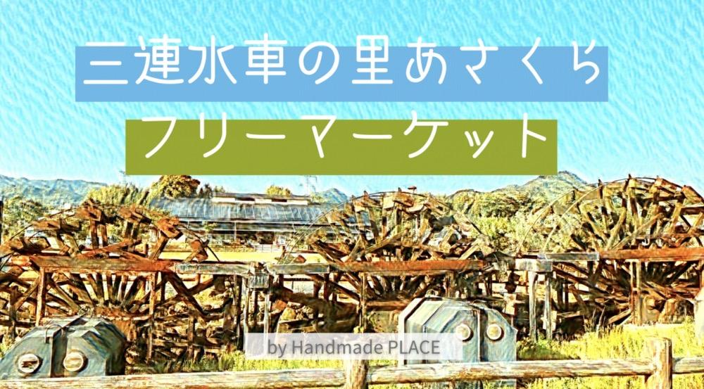 あさくらバルーン 熱気球係留イベントやフリーマーケット開催【三連水車の里あさくら】