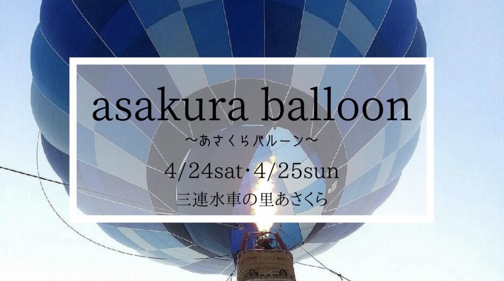 あさくらバルーン 熱気球係留イベントやフリーマーケット開催【朝倉市】