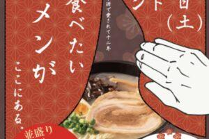三代目 小梅屋 中洲ラーメンのお店が筑紫野ベレッサに4月オープン!