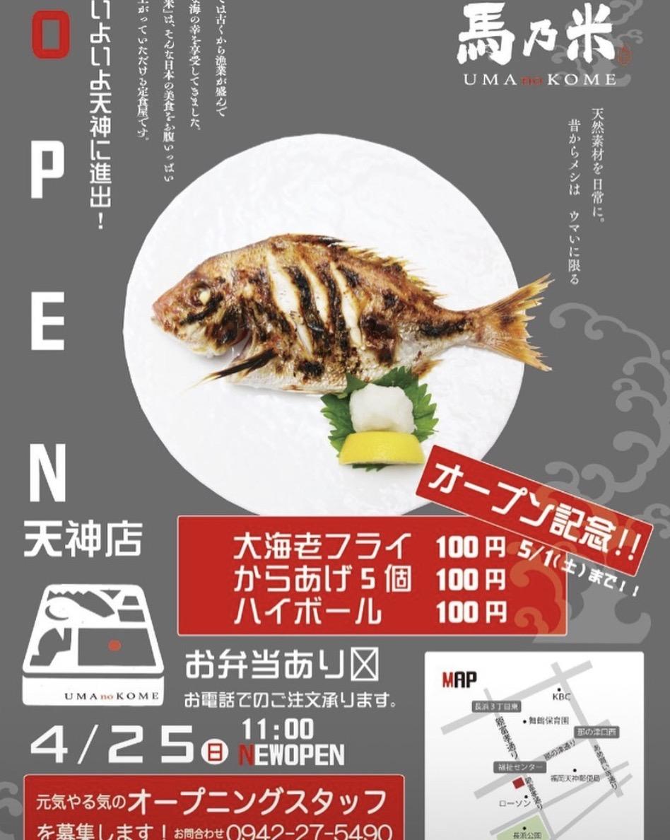 馬乃米 天神店 久留米の人気店が福岡市に4月25日オープン!名物マグロカツ