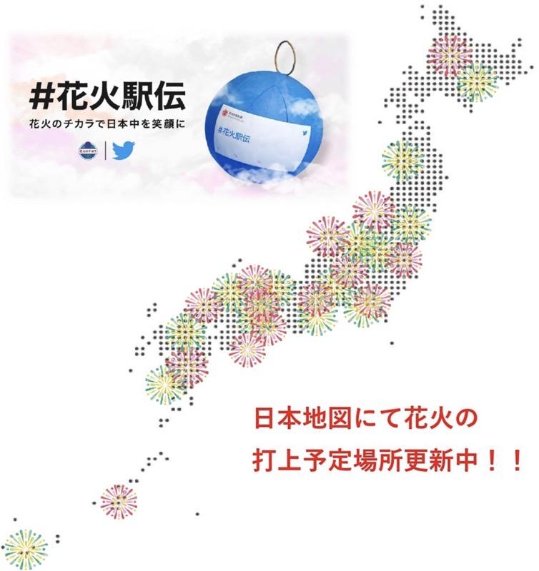 #花火駅伝 GWに日本全国100箇所以上で花火を打ち上げ!