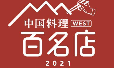 「食べログ 中国料理 百名店 2021」発表!福岡県は3店ランクイン