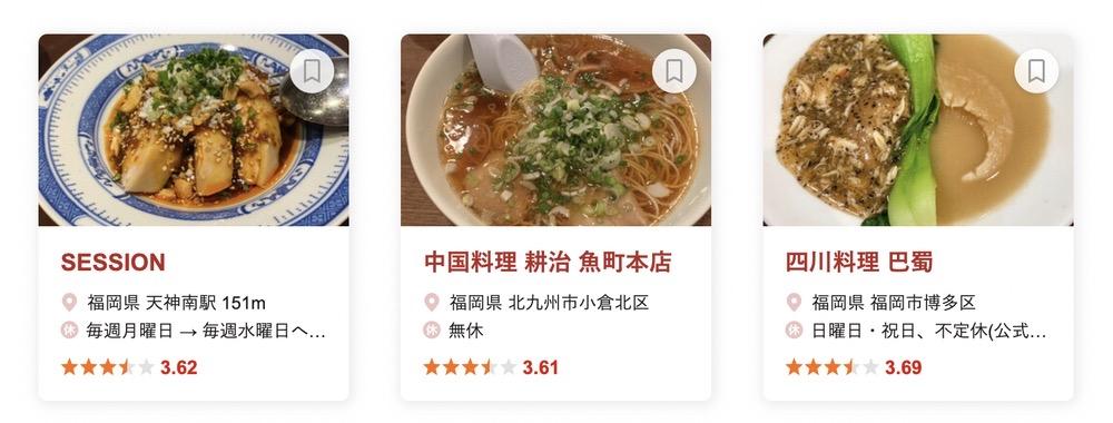 食べログ 中華料理 WEST 百名店 2021に選出された福岡県の3店