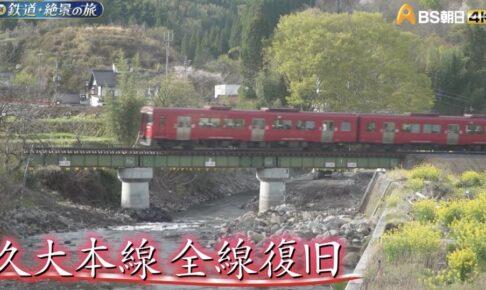 新 鉄道・絶景の旅 全線再開に沸く久大本線の旅 久留米 とんこつラーメン発祥の店