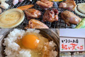 紅い葉っぱ 久留米市にある囲炉裏で焼く地鶏と卵かけごはんが美味しいお店