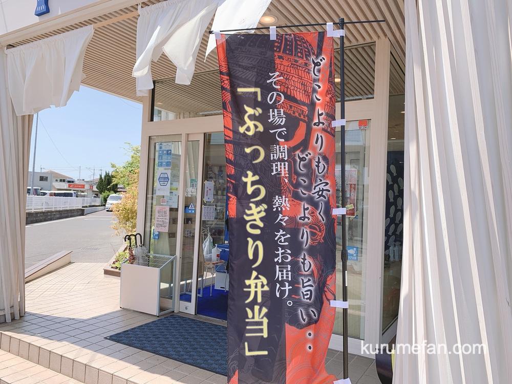 ぶっちぎり弁当「さかなづくし(SAKANA ZUKUSHI)」本店の店内