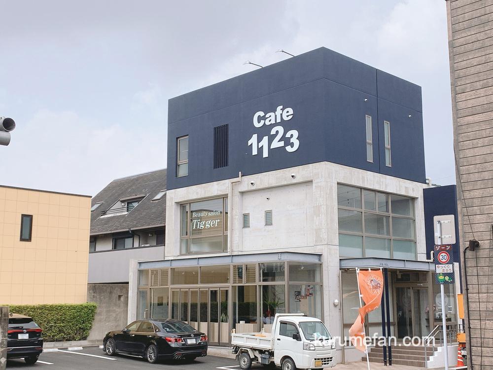 Cafe1123 店舗場所【福岡県久留米市上津1丁目2-14】