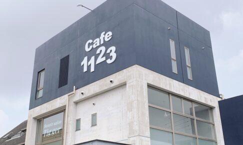 Cafe1123 久留米市上津1丁目に新しいカフェが5月上旬オープン!