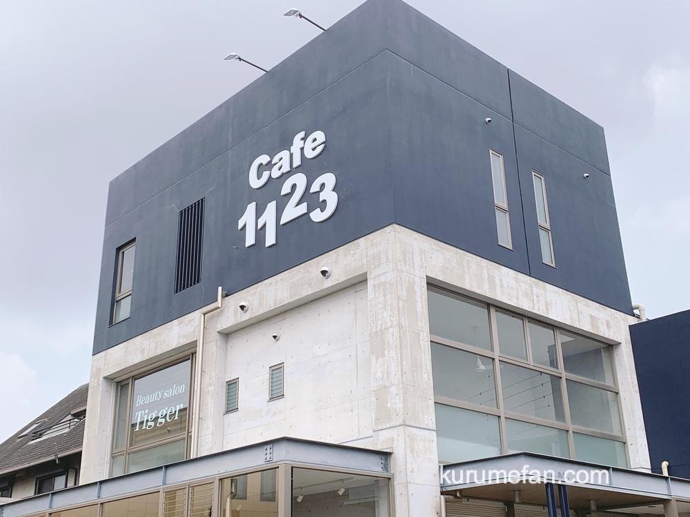 Cafe1123 店舗場所【福岡県久留米市上津1丁目2-14-1】