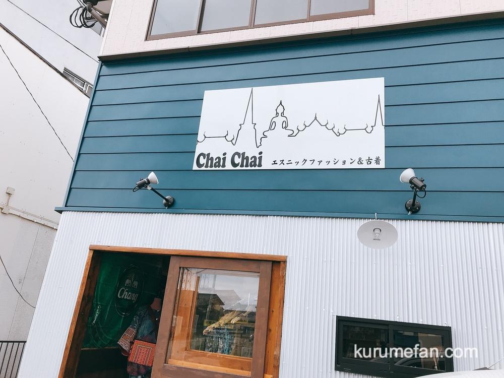 Chai Chai 店舗場所【福岡県久留米市津福今町】